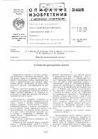 Патент 314615 Устройство для ударной сварки