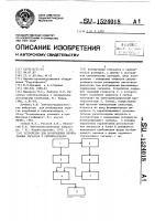 Патент 1524018 Устройство для возбуждения непрерывных сигналов в сейсморазведке