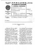 Патент 975783 Способ стабилизации моторного масла