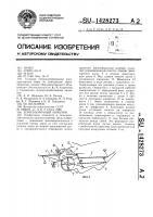 Патент 1428273 Зерноуборочный комбайн