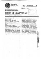 Патент 1052571 Устройство для переформирования слоя лубоволокнистого материала