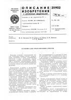Патент 211902 Установка для ультразвуковой очистки