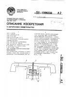 Патент 1506256 Роторный пленочно-контактный теплообменник