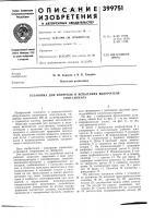 Патент 399751 Установка для контроля и испытания включателя