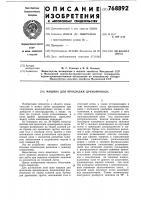 Патент 768892 Машина для прокладки дренопровода