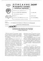 Патент 243197 Устройство для контроля осей наружных