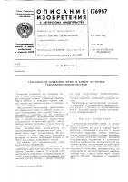 Патент 176957 Сигнализатор появления помех в канале частотной телеизмерительной системы