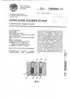 Патент 1585865 Статор электрической машины