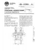 Патент 1570903 Гидравлический пресс для производства огнеупорных изделий