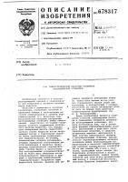 Патент 678317 Гидростатический напорный резервуар расходомерной установки