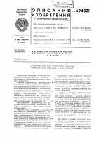 Патент 694331 Устройство для групповой приварки проволочных выводов к микросхеме