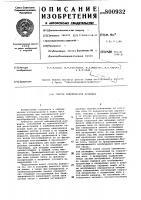 Патент 800932 Способ сейсмической разведки