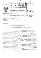 Патент 573755 Кондукционный датчик скорости потока