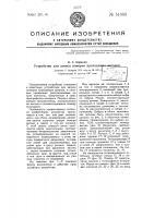 Патент 51663 Устройство для записи номеров проходящих вагонов