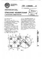 Патент 1198295 Мальтийский механизм