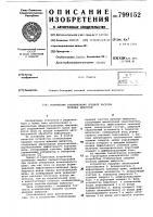 Патент 799152 Устройство стабилизации среднейчастоты шумовых выбросов