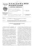 Патент 397331 Устройство для безопилочного резания лесоматериалов