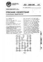 Патент 1261134 Устройство для распознавания и приема импульсных сигналов с внутриимпульсной модуляцией