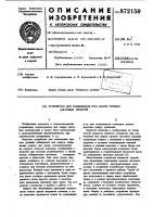 Патент 872150 Устройство для совмещения под сварку кромок листовых изделий