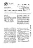 Патент 1775424 Состав для получения поропласта
