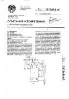 Патент 1818694 Эхокомпенсатор