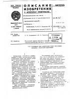 Патент 843255 Устройство для компенсации помех приприеме сигналов c частотной модуляцией
