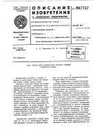 Патент 967757 Стенд для сборки под сварку секций корпуса судна