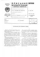 Патент 287058 Патент ссср  287058