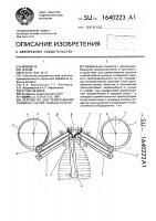 Патент 1640223 Устройство для разматывания рулонов стеблей лубяных культур
