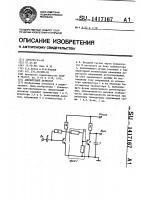 Патент 1417167 Амплитудный детектор