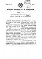 Патент 26772 Транспортер для стеблей лубовых растений