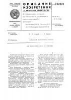 Патент 742521 Водопропускное устройство