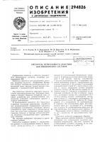 Патент 294826 Смеситель непрерывного действия для жидковязких составов