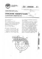 Патент 1403220 Способ изготовления магнитопровода статора
