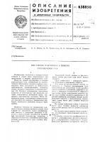 Патент 638850 Способ калибровки и поверки расходомеров газа