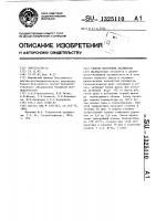 Патент 1325110 Способ получения целлюлозы