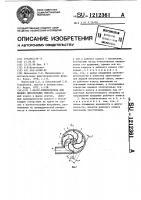 Патент 1212361 Насос-измельчитель для жидких питательных смесей