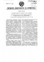 Патент 25990 Электростатический измерительный прибор