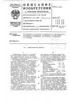 Патент 615125 Гидравлическая жидкость