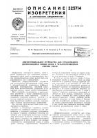 Патент 325714 Дифференциальное устройство для согласования двухпроводной линии связи с четырехпроводнойлинией связи