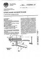 Патент 1722944 Устройство для распыления сыпучих материалов с летательного аппарата