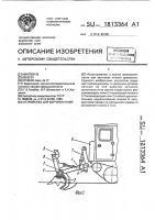 Патент 1813364 Устройство для корчевки пней
