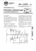 Патент 1160995 Измельчитель кормов