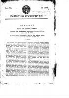 Патент 2999 Насос для буровых скважин