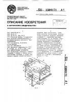 Патент 1504171 Перегрузочное устройство