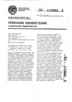 Патент 1175035 Устройство компенсации узкополосной помехи