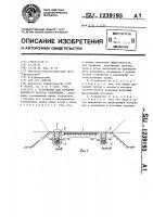 Патент 1239193 Устройство для осушения земляного полотна сооружения