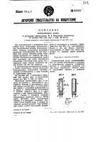 Патент 36882 Электрический запал