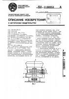 Патент 1130251 Измельчитель-смеситель кормов