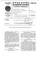 Патент 992145 Способ изготовления порошковой проволоки